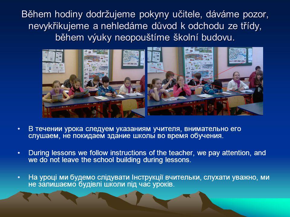 Během hodiny dodržujeme pokyny učitele, dáváme pozor, nevykřikujeme a nehledáme důvod k odchodu ze třídy, během výuky neopouštíme školní budovu.