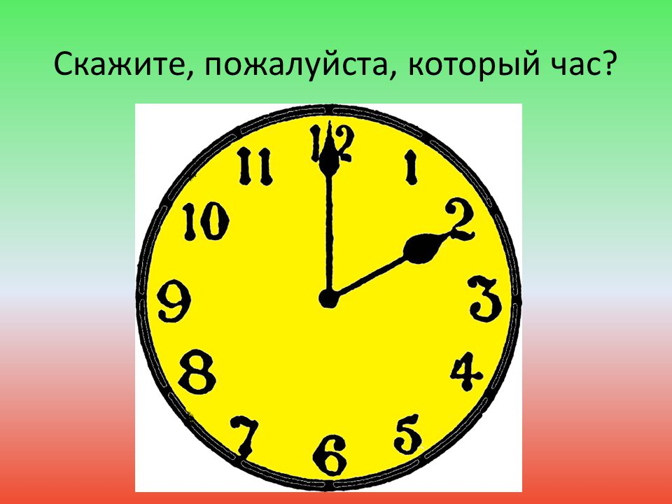 Скажите, пожалуйста, который час?
