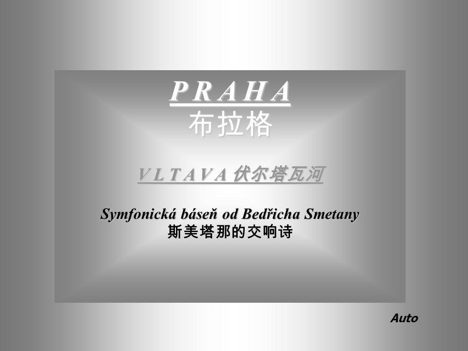 P R A H A 布拉格 V L T A V A 伏尔塔瓦河 Symfonická báseň od Bedřicha Smetany 斯美塔那的交响诗 Auto