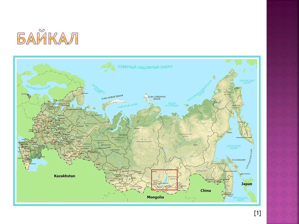  озеро тектонического происхождения в южной части Восточной Сибири  самое глубокое озеро на планете  крупнейший природный резервуар пресной воды  oзеро и прибрежные территории отличаются уникальным разнообразием флоры и фауны  местные жители и многие в России традиционно называют Байкал морем