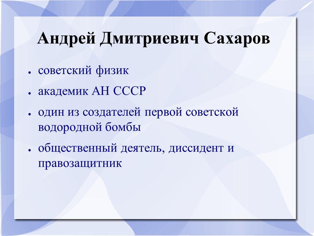 Юрий Алексеевич Гагарин ● 27 марта 1968 года Юрий Гагарин погиб в авиационной катастрофе выполняя учебный полёт на самолёте МиГ-15 ● причины и обстоятельства авиакатастрофы остаются не вполне выясненными и на сегодняшний день