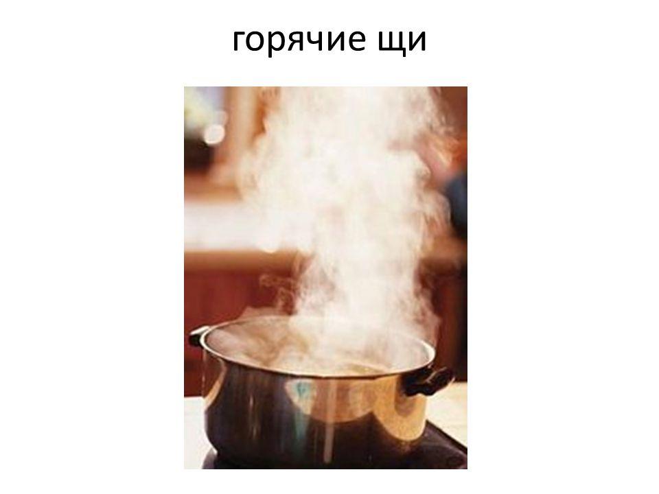 горячие щи