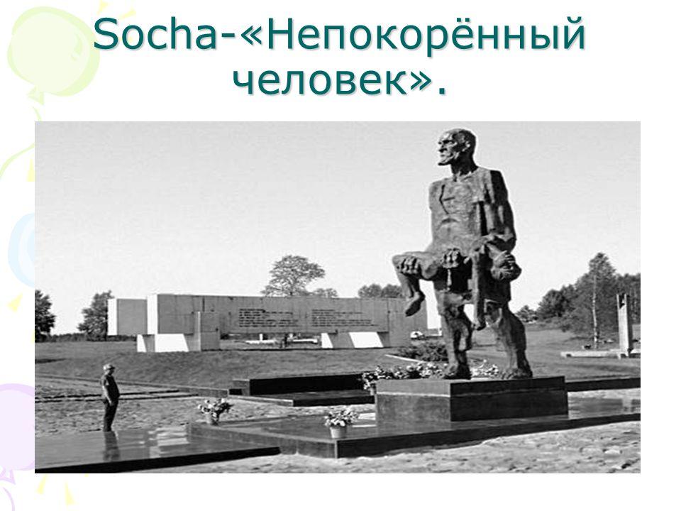 Socha-«Непокорённый человек».