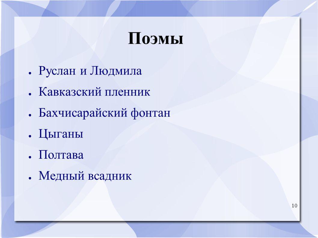 10 Поэмы ● Руслан и Людмила ● Кавказский пленник ● Бахчисарайский фонтан ● Цыганы ● Полтава ● Медный всадник