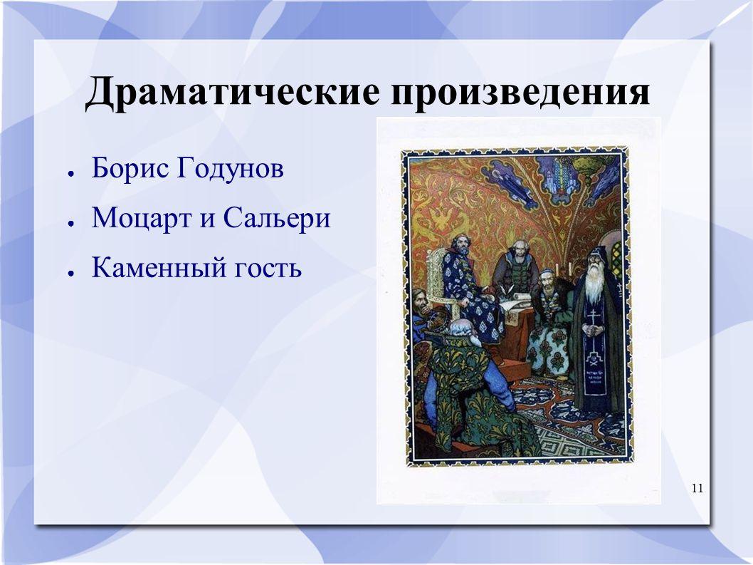 11 Драматические произведения ● Борис Годунов ● Моцарт и Сальери ● Каменный гость
