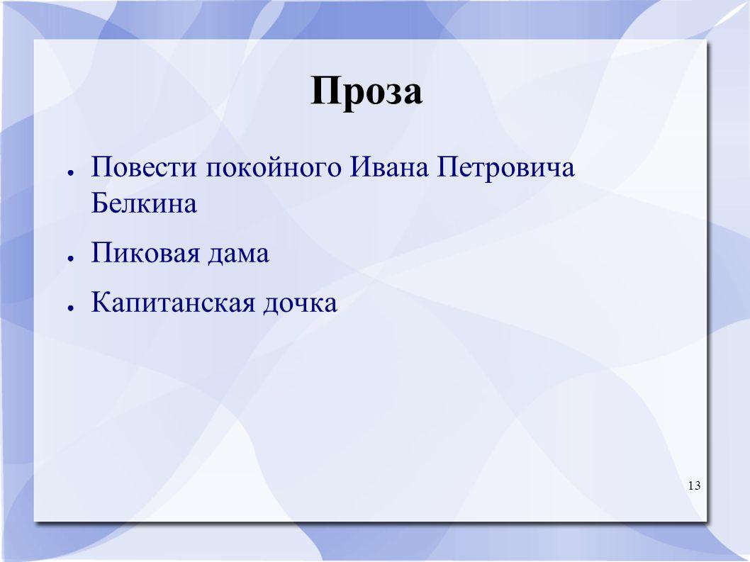 13 Проза ● Повести покойного Ивана Петровича Белкина ● Пиковая дама ● Капитанская дочка