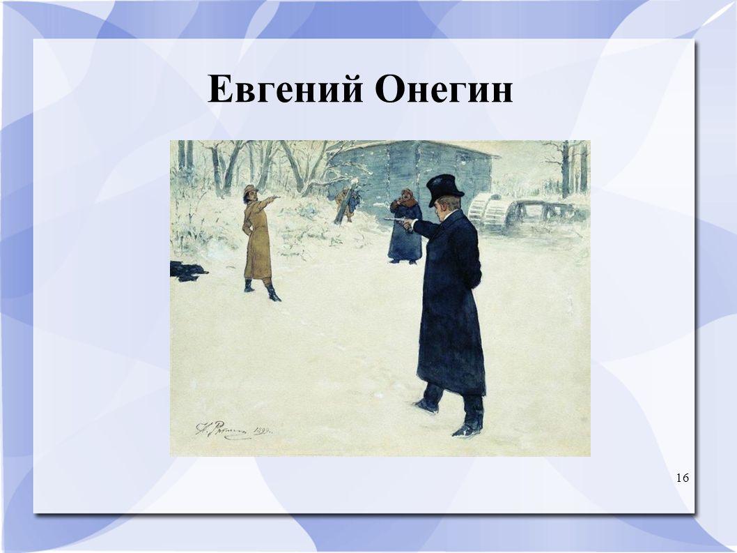 16 Евгений Онегин