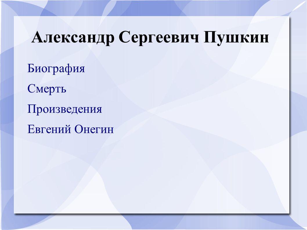 Александр Сергеевич Пушкин Биография Смерть Произведения Евгений Онегин