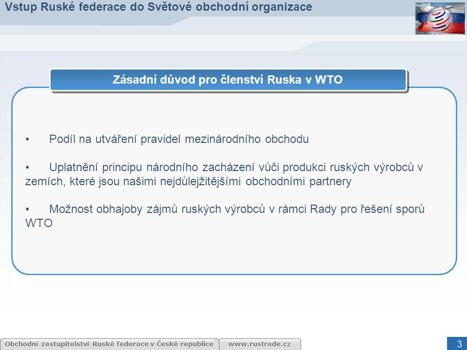 www.rustrade.cz Obchodní zastupitelství Ruské federace v České republice 3 Podíl na utváření pravidel mezinárodního obchodu Uplatnění principu národní
