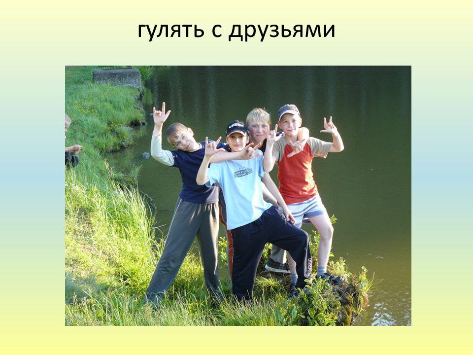 гулять с друзьями