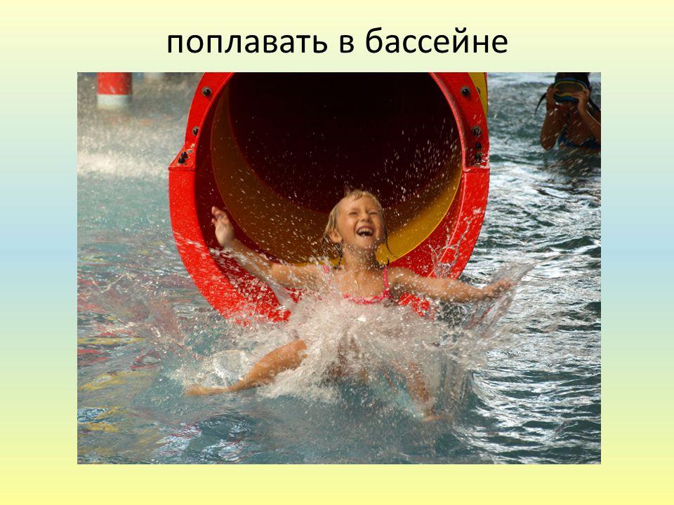 поплавать в бассейне