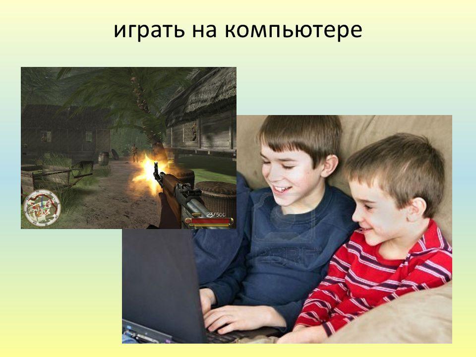 играть на компьютере