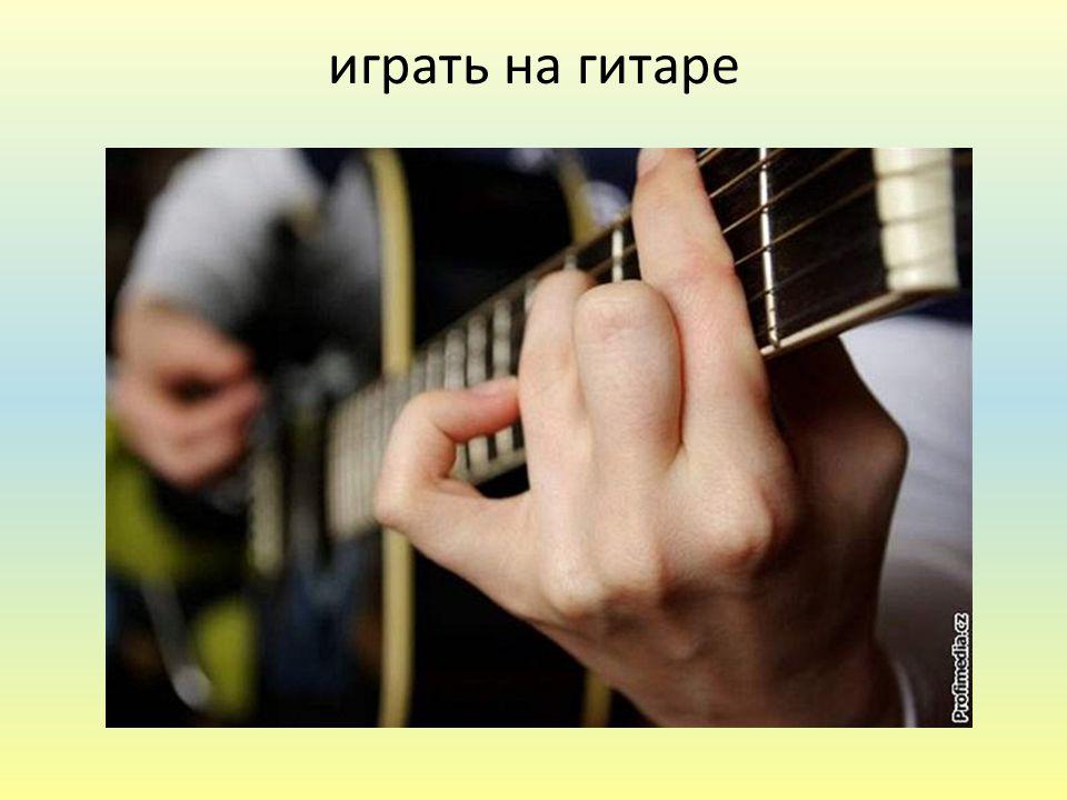 играть на гитаре