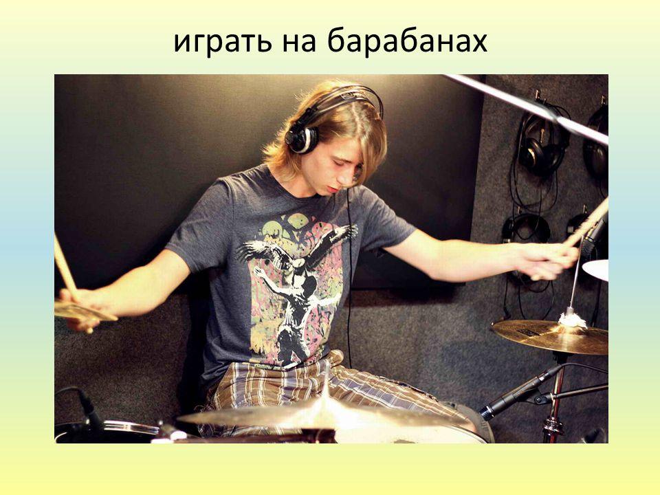 играть на барабанах