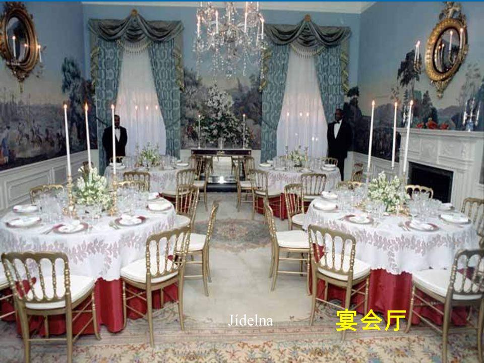 Červený pokoj sloužící ke státním recepcím 红厅 ( 用于贵宾接待 )