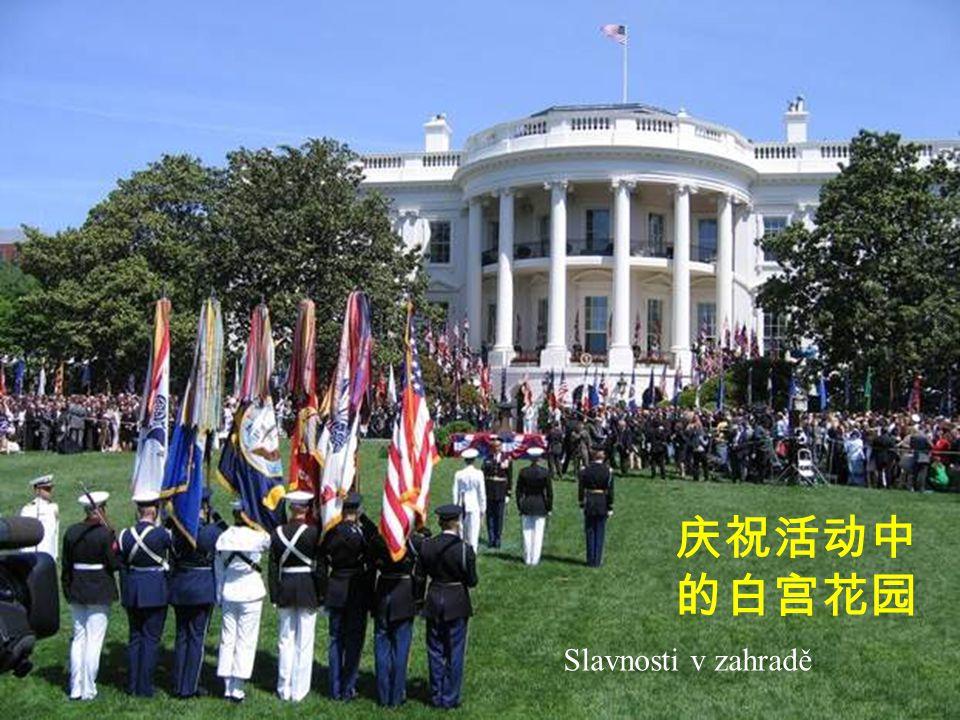 Slavnosti v zahradě 庆祝活动中 的白宫花园