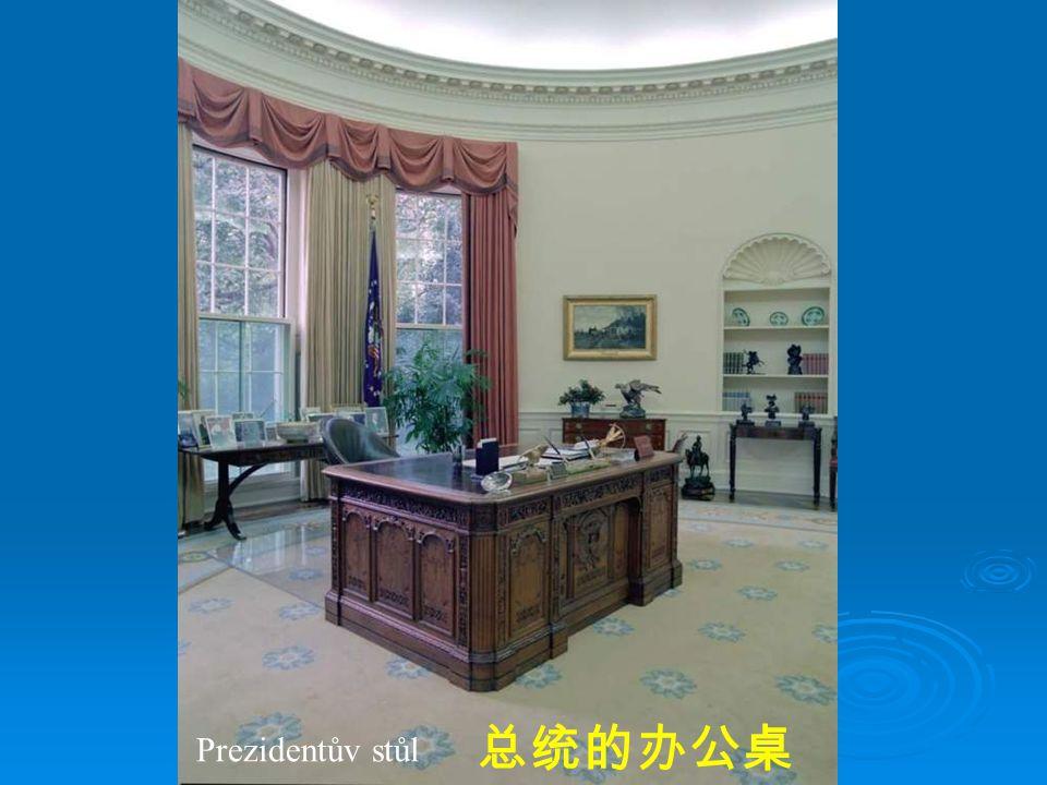 Oválná pracovna 白宫椭圆形总统办公室