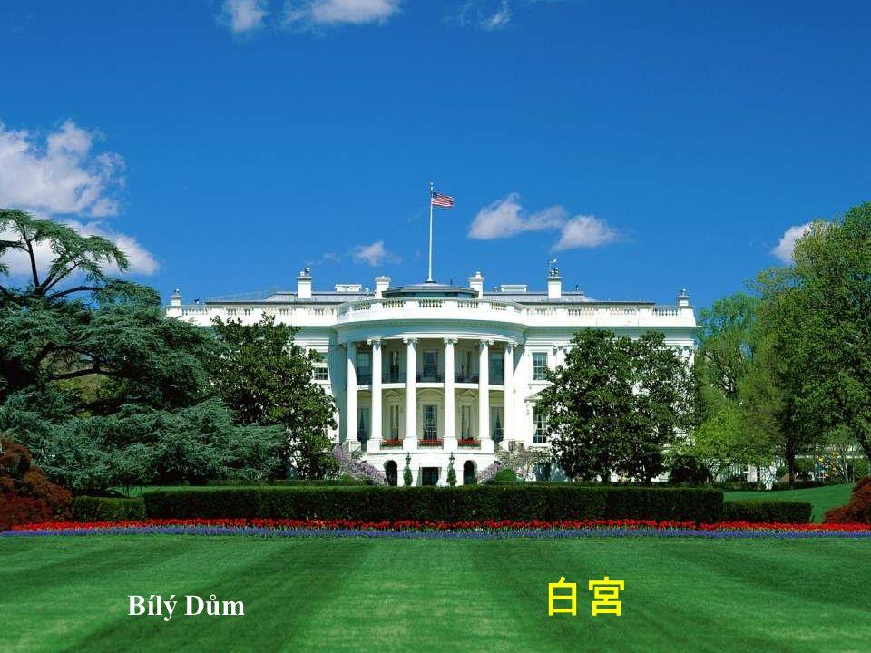 Bílý Dům 白宮