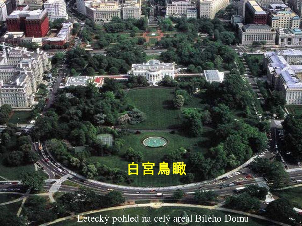 Letecký pohled na celý areál Bílého Domu 白宮鳥瞰