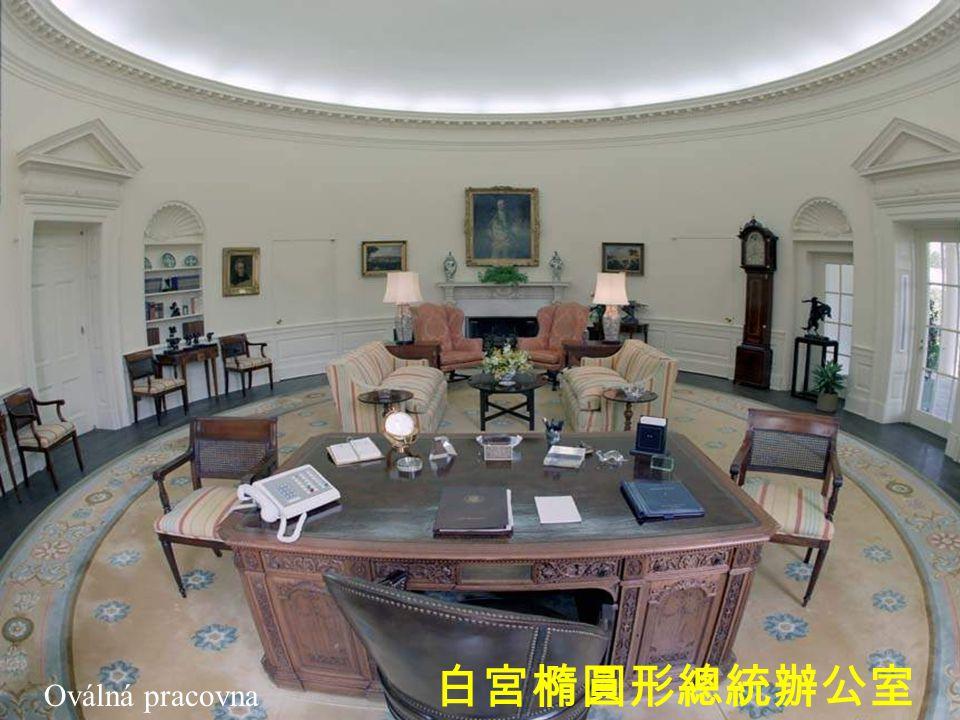 Pokoj pro diplomatická jednání 外交接待大廳