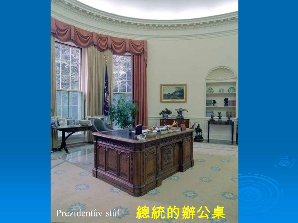 Oválná pracovna 白宮橢圓形總統辦公室