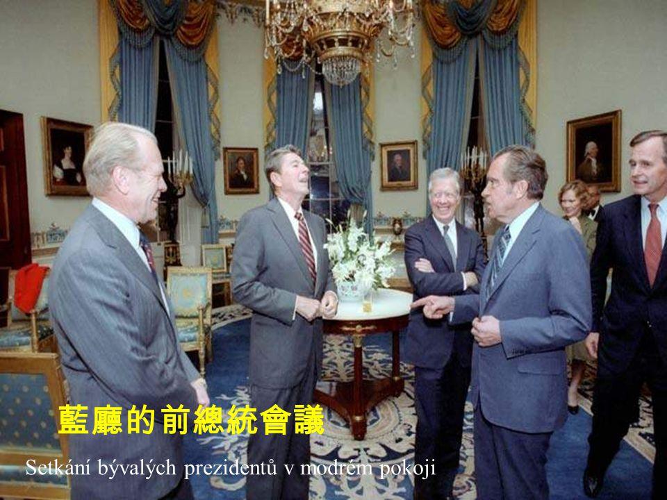 Setkání bývalých prezidentů v modrém pokoji 藍廳的前總統會議