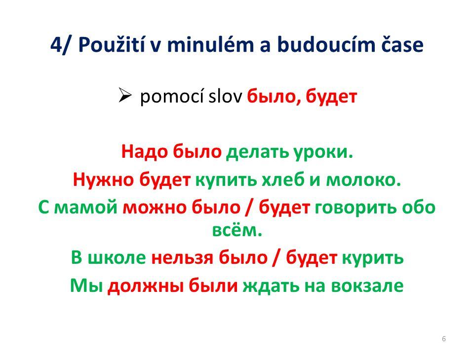 4/ Použití v minulém a budoucím čase  рomocí slov было, будет Надо было делать уроки.