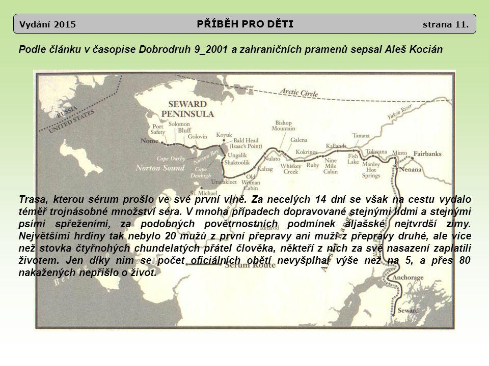 Podle článku v časopise Dobrodruh 9_2001 a zahraničních pramenů sepsal Aleš Kocián Trasa, kterou sérum prošlo ve své první vlně. Za necelých 14 dní se