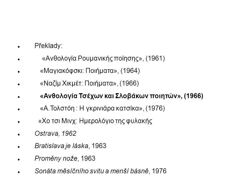 Překlady: «Ανθολογία Ρουμανικής ποίησης», (1961) «Μαγιακόφσκι: Ποιήματα», (1964) «Ναζίμ Χικμέτ: Ποιήματα», (1966) «Ανθολογία Τσέχων και Σλοβάκων ποιητ