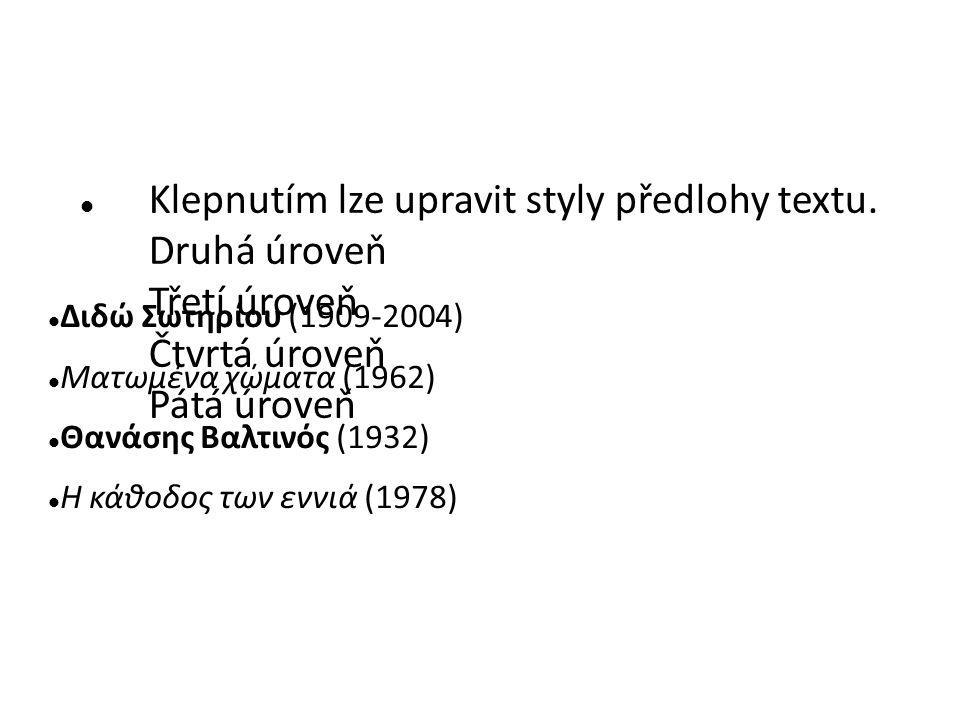 Klepnutím lze upravit styly předlohy textu. Druhá úroveň Třetí úroveň Čtvrtá úroveň Pátá úroveň Διδώ Σωτηρίου (1909-2004) Ματωμένα χώματα (1962) Θανάσ