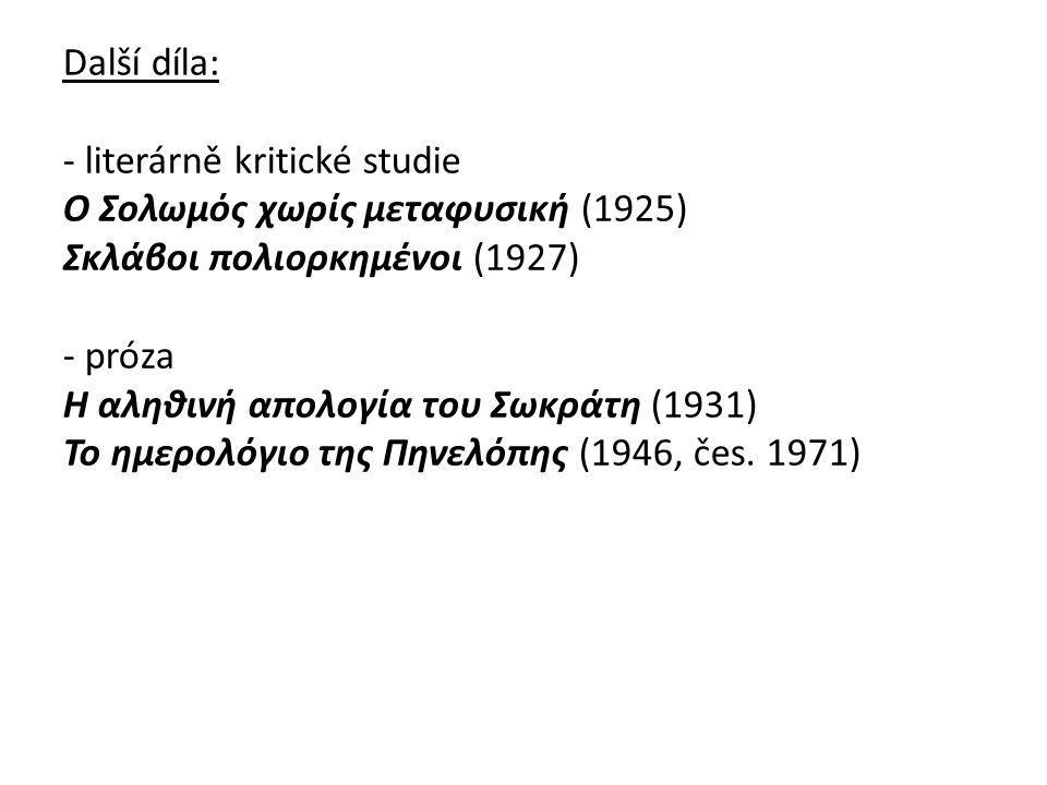 Další díla: - literárně kritické studie O Σολωμός χωρίς μεταφυσική (1925) Σκλάβοι πολιορκημένοι (1927) - próza Η αληθινή απολογία του Σωκράτη (1931) Τ