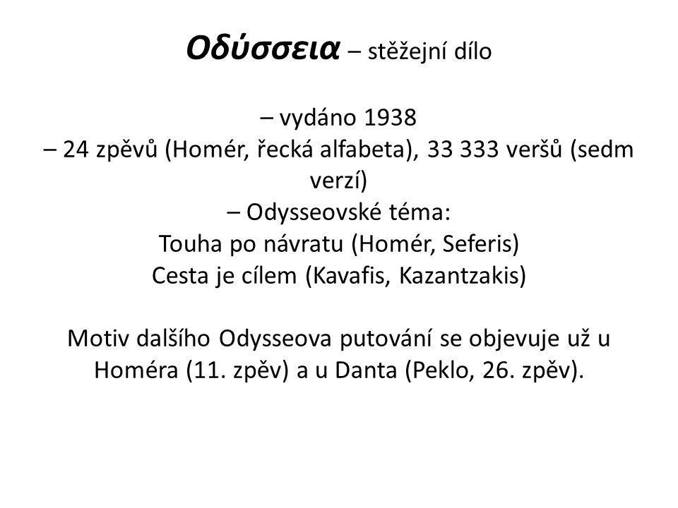 Οδύσσεια – stěžejní dílo – vydáno 1938 – 24 zpěvů (Homér, řecká alfabeta), 33 333 veršů (sedm verzí) – Odysseovské téma: Touha po návratu (Homér, Sefe