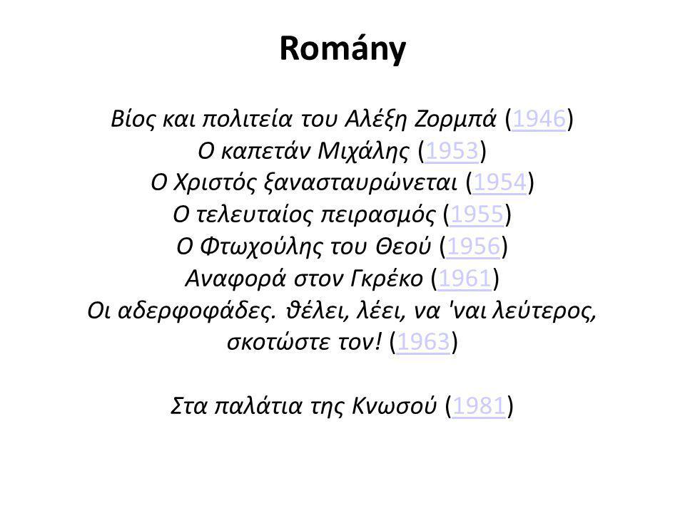 Romány Βίος και πολιτεία του Αλέξη Ζορμπά (1946) Ο καπετάν Μιχάλης (1953) Ο Χριστός ξανασταυρώνεται (1954) Ο τελευταίος πειρασμός (1955) Ο Φτωχούλης τ