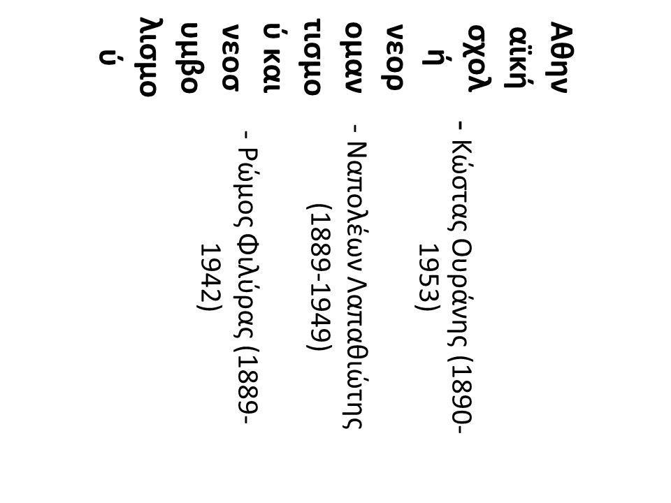 Aθην αϊκή σχολ ή νεορ ομαν τισμο ύ και νεοσ υμβο λισμο ύ - Κώστας Ουράνης (1890- 1953) - Ναπολέων Λαπαθιώτης (1889-1949) - Ρώμος Φιλύρας (1889- 1942)