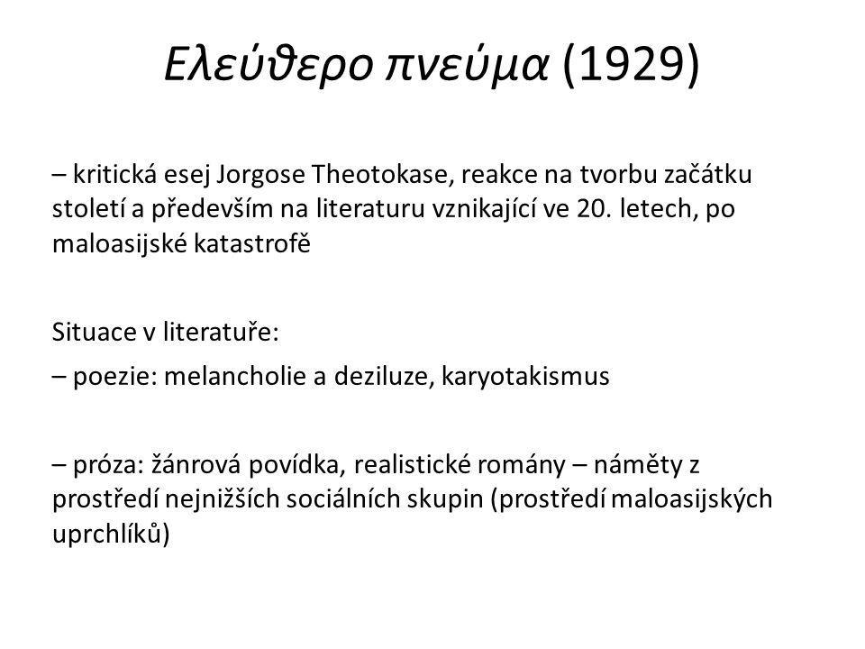 Eλεύθερο πνεύμα (1929) – kritická esej Jorgose Theotokase, reakce na tvorbu začátku století a především na literaturu vznikající ve 20. letech, po mal