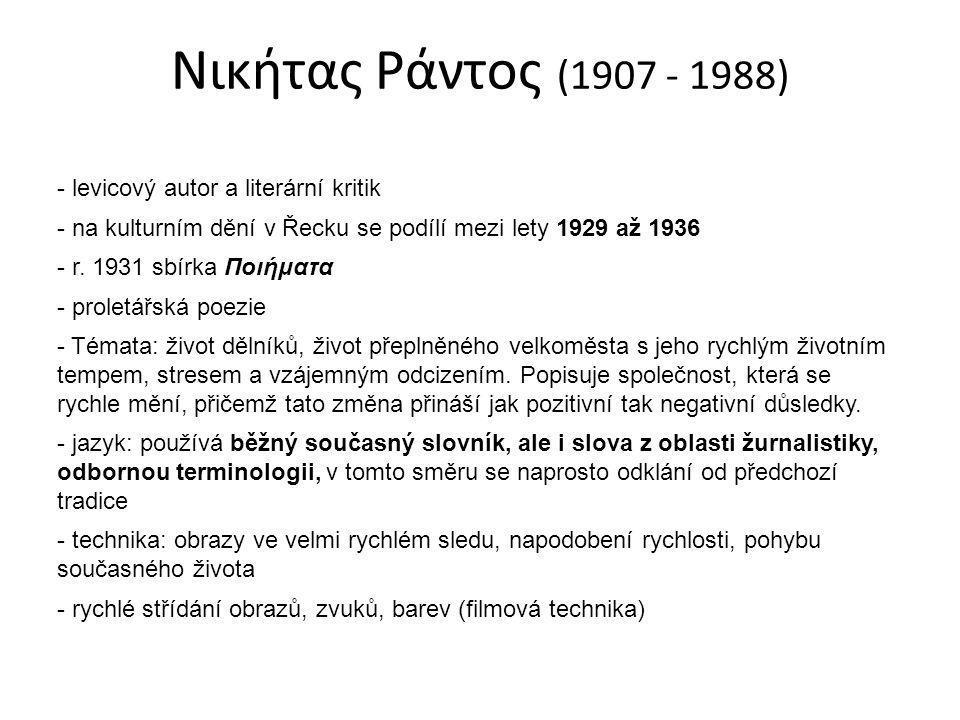 Nικήτας Ράντος (1907 - 1988) - levicový autor a literární kritik - na kulturním dění v Řecku se podílí mezi lety 1929 až 1936 - r. 1931 sbírka Ποιήματ