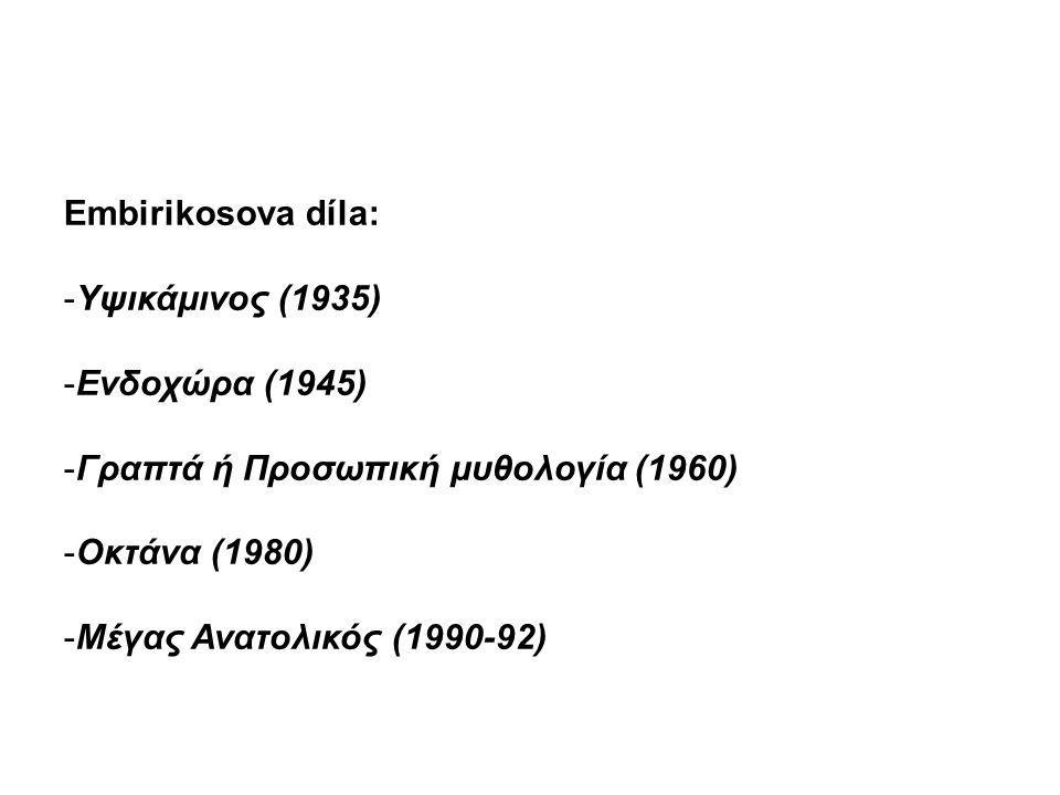 Embirikosova díla: - Υψικάμινος (1935) - Ενδοχώρα (1945) - Γραπτά ή Προσωπική μυθολογία (1960) - Οκτάνα (1980) -Μέγας Ανατολικός (1990-92)