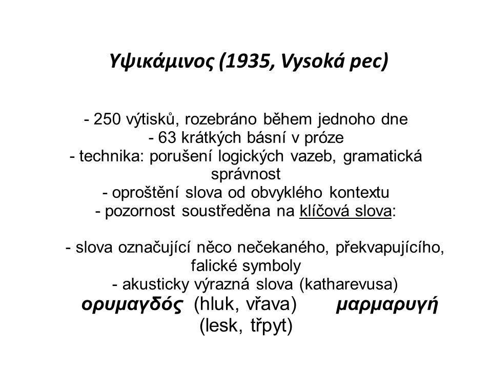 Υψικάμινος (1935, Vysoká pec) - 250 výtisků, rozebráno během jednoho dne - 63 krátkých básní v próze - technika: porušení logických vazeb, gramatická