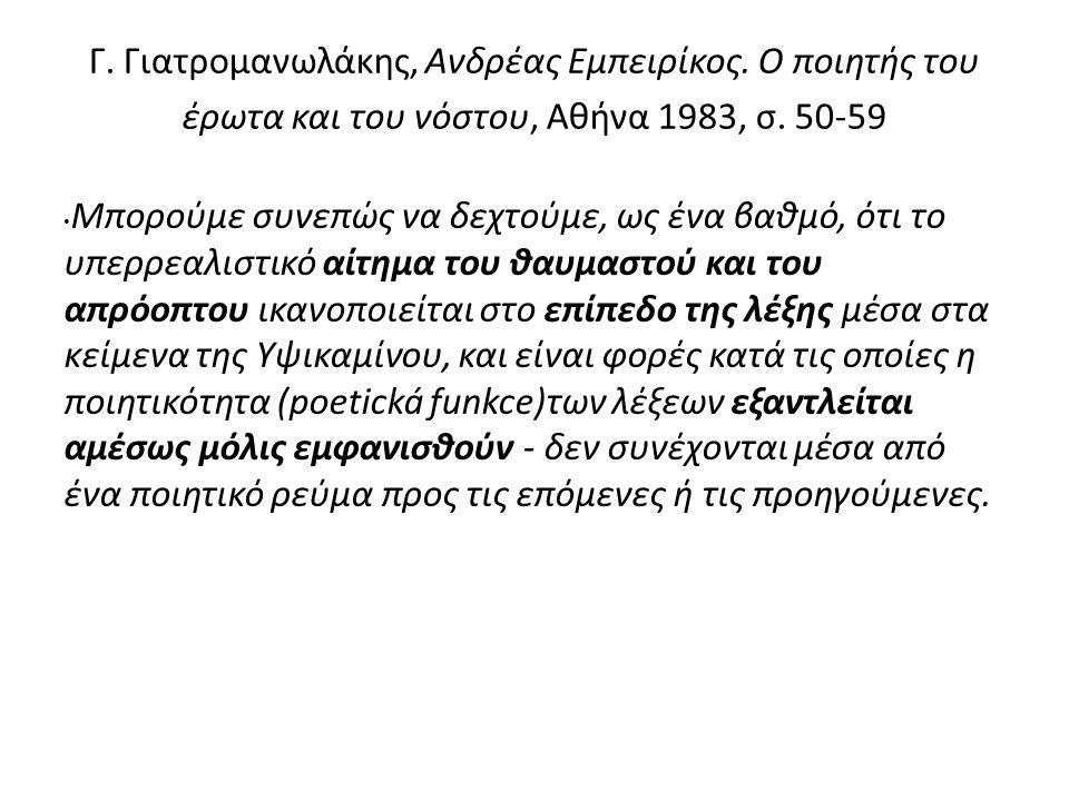 Γ. Γιατρομανωλάκης, Ανδρέας Εμπειρίκος. Ο ποιητής του έρωτα και του νόστου, Αθήνα 1983, σ. 50-59 Μπορούμε συνεπώς να δεχτούμε, ως ένα βαθμό, ότι το υπ