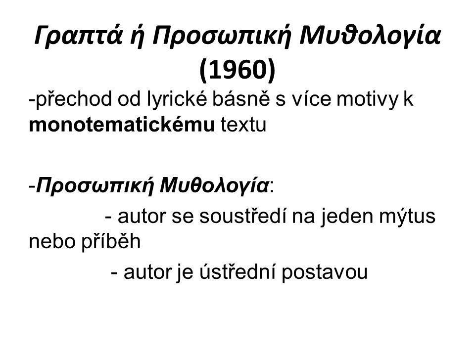 Γραπτά ή Προσωπική Μυθολογία (1960) -přechod od lyrické básně s více motivy k monotematickému textu -Προσωπική Μυθολογία: - autor se soustředí na jede