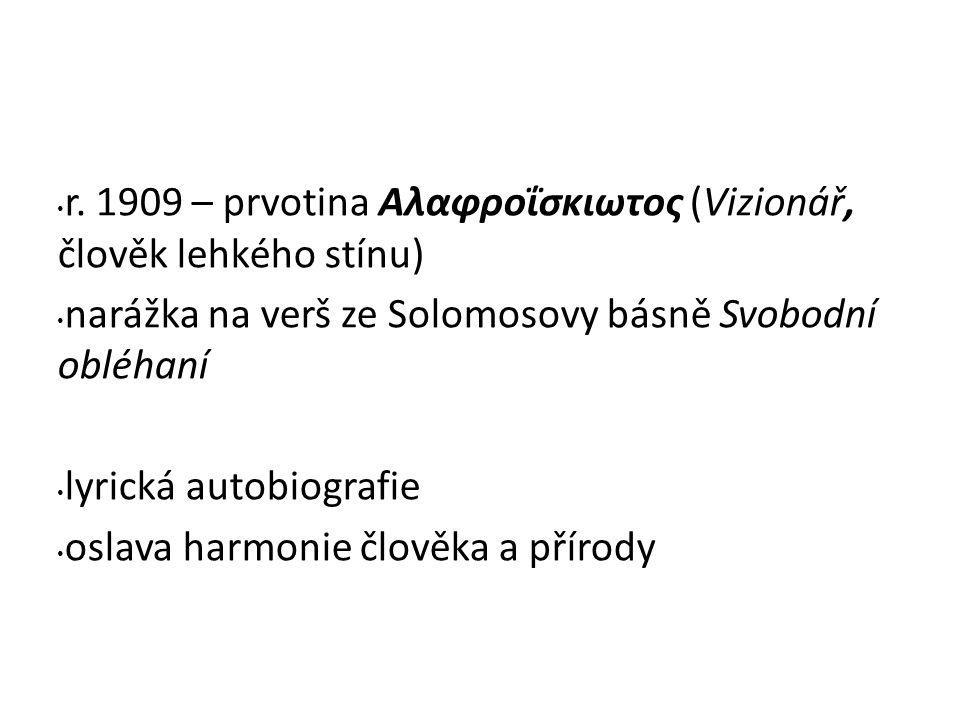 r. 1909 – prvotina Αλαφροΐσκιωτος (Vizionář, člověk lehkého stínu) narážka na verš ze Solomosovy básně Svobodní obléhaní lyrická autobiografie oslava