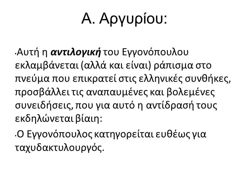 A. Aργυρίου: Αυτή η αντιλογική του Εγγονόπουλου εκλαμβάνεται (αλλά και είναι) ράπισμα στο πνεύμα που επικρατεί στις ελληνικές συνθήκες, προσβάλλει τις