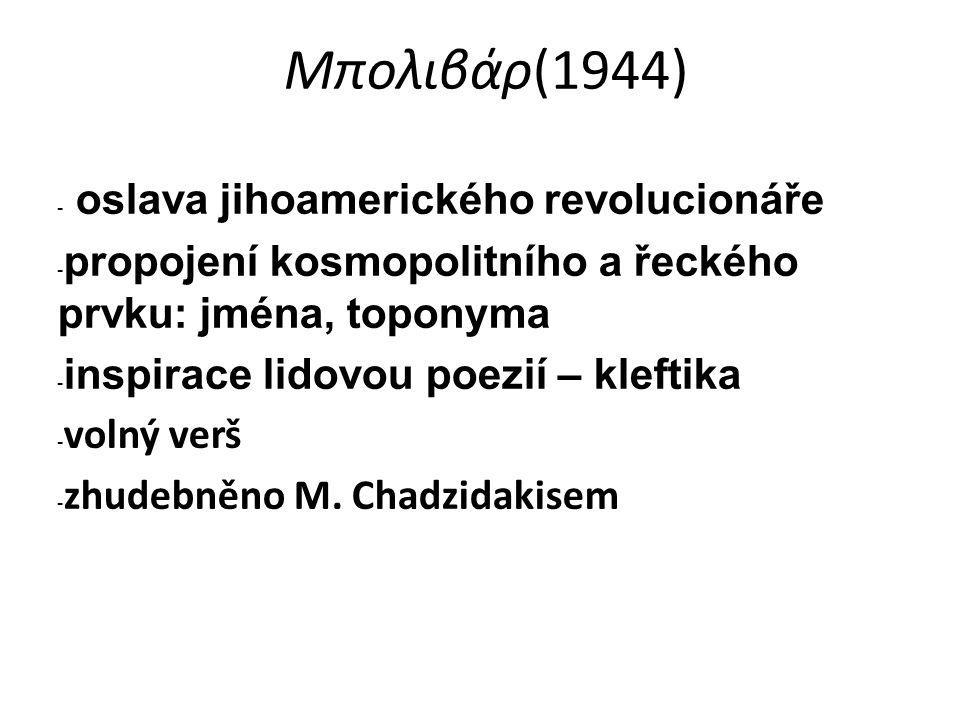 Μπολιβάρ(1944) - oslava jihoamerického revolucionáře - propojení kosmopolitního a řeckého prvku: jména, toponyma - inspirace lidovou poezií – kleftika