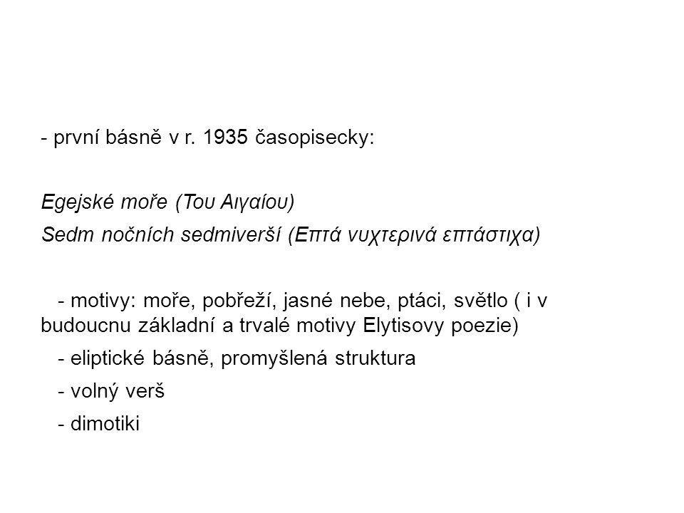 - první básně v r. 1935 časopisecky: Egejské moře (Του Αιγαίου) Sedm nočních sedmiverší (Επτά νυχτερινά επτάστιχα) - motivy: moře, pobřeží, jasné nebe