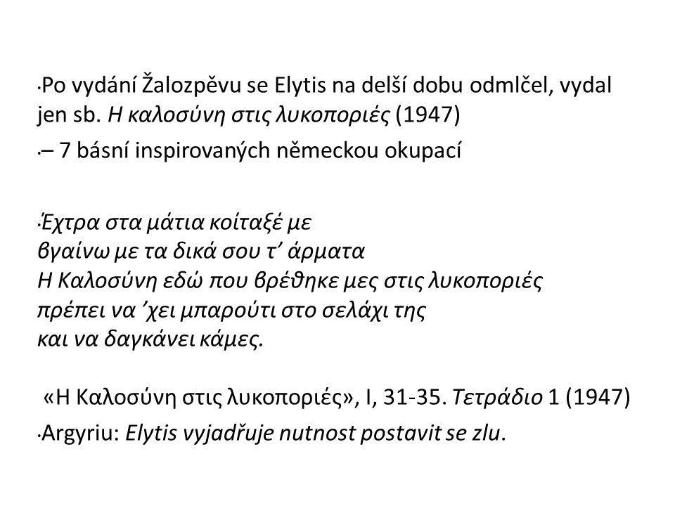 Po vydání Žalozpěvu se Elytis na delší dobu odmlčel, vydal jen sb. Η καλοσύνη στις λυκοποριές (1947) – 7 básní inspirovaných německou okupací Έχτρα στ