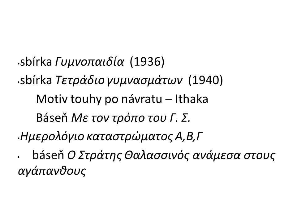 sbírka Γυμνοπαιδία (1936) sbírka Τετράδιο γυμνασμάτων (1940) Motiv touhy po návratu – Ithaka Báseň Mε τον τρόπο του Γ. Σ. Ημερολόγιο καταστρώματος Α,Β
