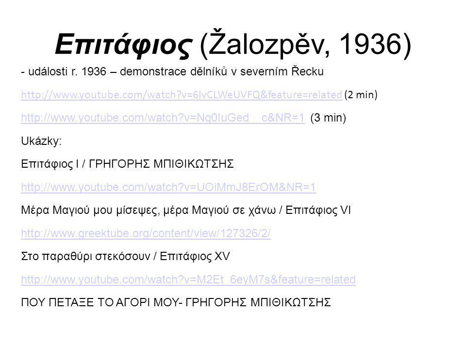 Επιτάφιος (Žalozpěv, 1936) - události r. 1936 – demonstrace dělníků v severním Řecku http://www.youtube.com/watch?v=6IvCLWeUVFQ&feature=relatedhttp://