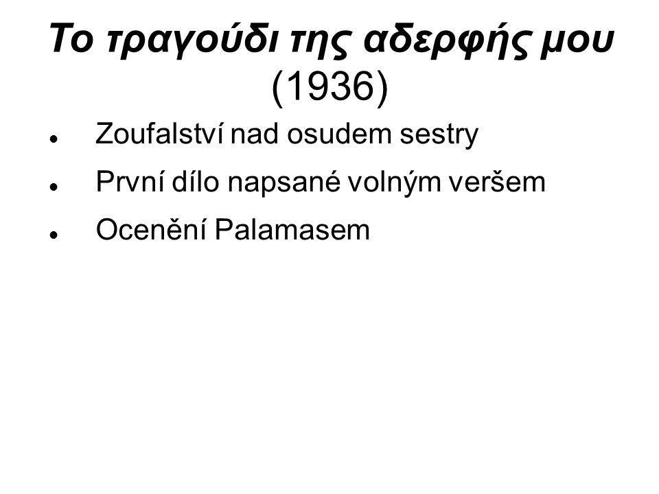 To τραγούδι της αδερφής μου (1936) Zoufalství nad osudem sestry První dílo napsané volným veršem Ocenění Palamasem