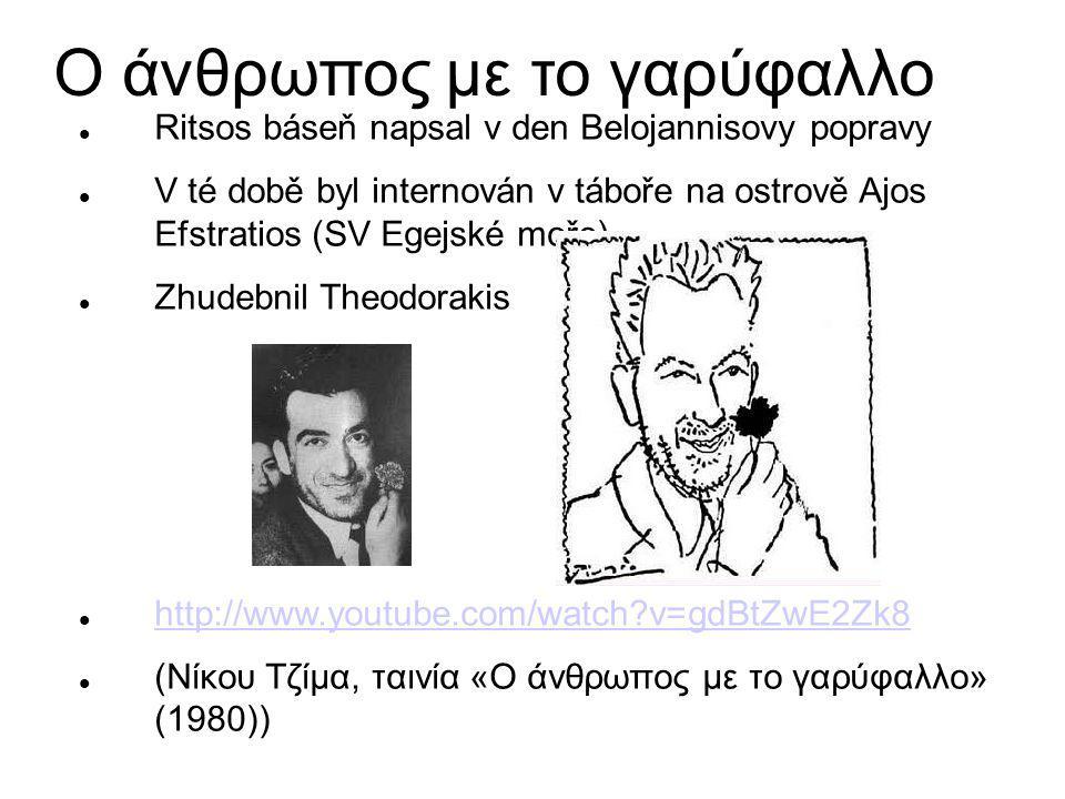Ο άνθρωπος με το γαρύφαλλο Ritsos báseň napsal v den Belojannisovy popravy V té době byl internován v táboře na ostrově Ajos Efstratios (SV Egejské mo