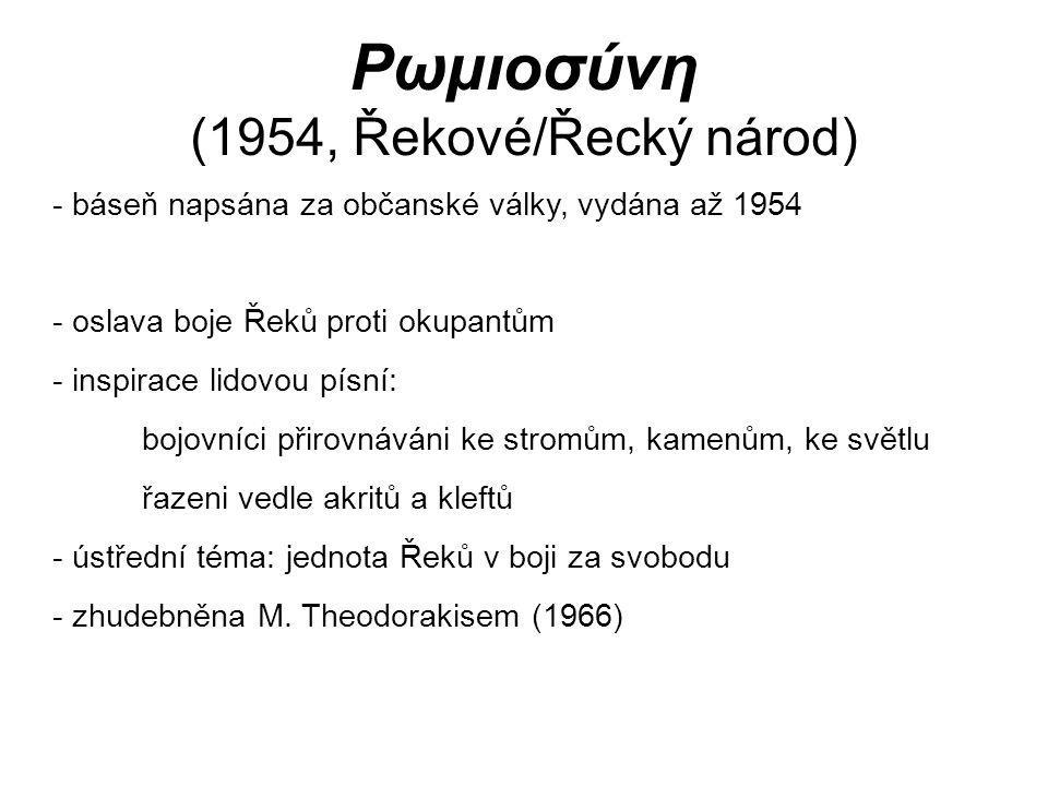 Ρωμιοσύνη (1954, Řekové/Řecký národ) - báseň napsána za občanské války, vydána až 1954 - oslava boje Řeků proti okupantům - inspirace lidovou písní: b